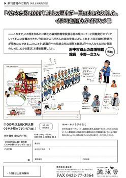 新刊案内チラシ(市内調整版)200.jpg